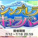 【デレステ】イベント「シンデレラキャラバン」開催!イベント限定SR「喜多日菜子」「柊志乃」