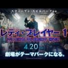 『【アベンジャーズ】映画館行け(真顔)【レディプレイヤー1】』の画像