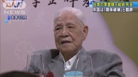 【台湾】枝野幸男「私の尊敬する政治家は李登輝先生です」→立憲民主党「適任者がいない」と議員弔問団に不参加