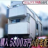 『【悲報】スリムクラブ内間、逝く「先月の給料は8万円。家のローンが毎月20万、死にたいです」』の画像