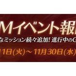 『【ドラスラ】11月GMイベント報酬のご案内』の画像