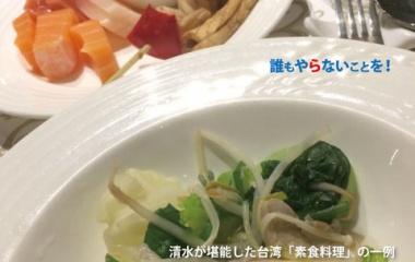 『第12回 <台湾の素食> その2』の画像