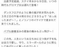 【朗報】平野ノラの出産報告wwwwwwwwwwwwwww
