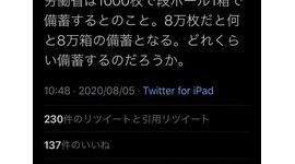 【バカッター】福島みずほ「マスク1000枚を段ボール1箱で備蓄すると、8万枚だと8万箱の備蓄となる」