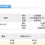 『【買い増し】コカ・コーラ(KO)を32万9463円分買い増しました』の画像
