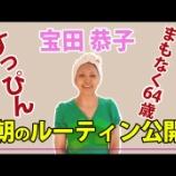 『朝のルーティン YouTube動画Vol7更新しました!』の画像