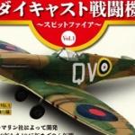 「超リアル!ダイキャスト戦闘機Vol.1 ~スピットファイア~」ガチャフィギュアになった!