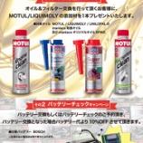 『【スタッフ日誌】今月オイル交換、バッテリー交換をお考えの方!必見です!』の画像