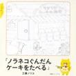 【次号予告】kodomoe (コドモエ) 2020年 08月号 《特別付録》 別冊32P絵本「ノラネコぐんだんケーキをたべる」