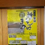 『磐梯新そばまつり』の画像