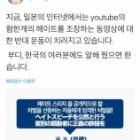 『なんJ民によるyoutubeのヘイトクライム動画、ネトウヨチャンネル凍結が話題に』の画像
