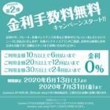 『【スタッフ日誌】金利手数料無料キャンペーンスタート!!』の画像