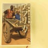 『リアルなアフリカ大陸の中国ダイナミズム『中国第二の大陸アフリカ』by Howard French』の画像