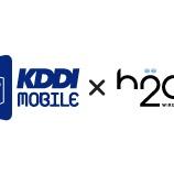 『H2O by KDDI Mobileの日本代理店 一覧・比較』の画像