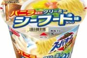 【朗報】スーパーカップにバニラ味が新登場!暑い夏はこれで乗り切れ!!