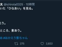 【日向坂46】宮川一朗太先生が名言を残すwwwwwwwww