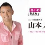 山本太郎「消費税廃止、給付金も月20万円。何があっても心配するな、生きているだけで価値がある」
