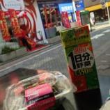 『赤坂でテレビロケ』の画像