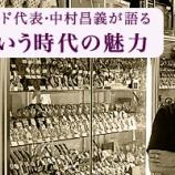 『今日はインスタントらーめん1950年代〜1960年代』の画像