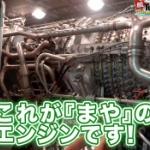 【動画】海上自衛隊「艦Tube」、護衛艦「まや」のエンジン起動を動画で公開!