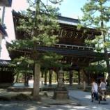 『いつか行きたい日本の名所 智恩寺』の画像