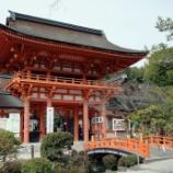 『いつか行きたい日本の名所 賀茂別雷神社(上賀茂神社)』の画像