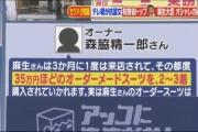 【悲報】麻生太郎さん、1着35万円もするスーツを着ていたと判明