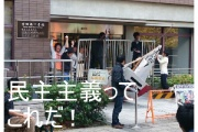 【反社会】京大バリケード封鎖、授業妨害でメンバーら逮捕 「熊野寮」を捜索