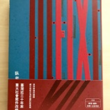 『【版権ご紹介】臥斧『FIX』(衛城、2017年)』の画像