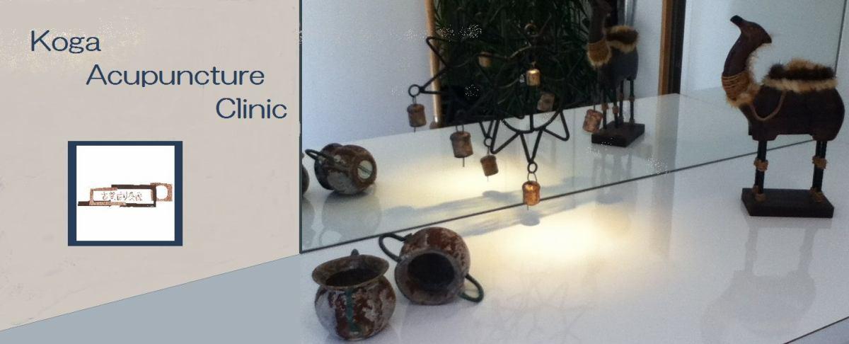 古賀はり灸院 【Koga Acupuncture Clinic】 イメージ画像
