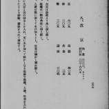 『<軍隊調理法>煮豆(第十〜其の一〜八)』の画像