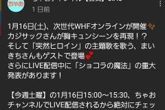山口真帆さん、本日1/16 午後3時20分から「次世代ワールドホビーフェア オンライン」に生出演