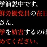 『日本第一党への選挙妨害を見つけたら、すぐ110番しましょうね。』の画像