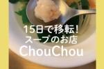 憩カフェchou chou(シュシュ)が15日で移転!〜美味しいスープで癒やされよう〜
