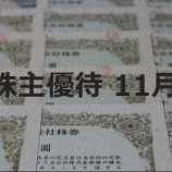 『11月 ー 株主優待月銘柄』の画像