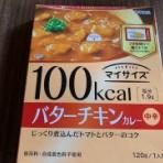 カレーが食べたい。