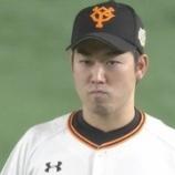 『巨人・山本泰寛さんについて知っていること』の画像