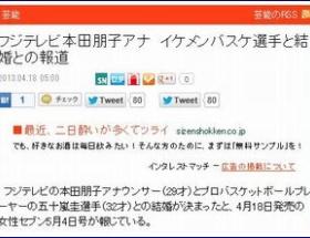 フジテレビ本田朋子アナ イケメンバスケ選手・五十嵐圭と結婚との報道