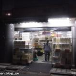 『ディスカウントストア「アコレ」(足立区・南花畑)』の画像