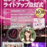 『(番外編)ピンクリボンライトアップ点灯式が10月28日(土)大宮で開催されます』の画像