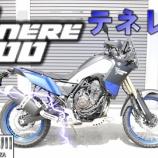 『TENERE700の紹介動画!』の画像