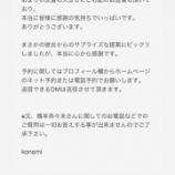 『【元乃木坂46】流石だな・・・先日の橋本奈々未の美容院写真、SNSに載せたのは橋本からの提案だったことが判明!!!!!!』の画像