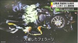 フェラーリが大破炎上 衝突事故で1人死亡、2人重軽傷…山陽自動車道