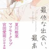 『宮田愛萌が参加した短編小説集「最低な出会い、最高の恋」が電子書籍として配信スタート!』の画像