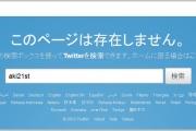【反社会】SEALDsで内乱!代表の奥田愛基が下っ端メンバーに論破されてTwitterを退会