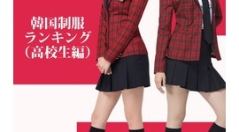 【ゴリ押し】現代ビジネス「韓国の制服が日本の女子の間で流行中!」