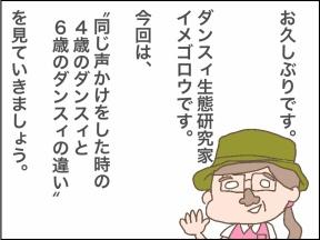 【4コマ漫画】知らないだろうけど【イメゴロウシリーズ第2弾】