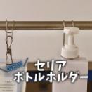【セリア】ステンレスボトルホルダーの新バージョン発見!まるで無印のフックみたい!