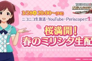 【ミリシタ】3月28日(水)20:00より『桜満開!春のミリシタ生配信』配信決定!出演者も発表!