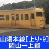 『山陽本線 車窓[上り・9]岡山→上郡』の画像